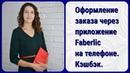 Как оформить заказ через приложение Фаберлик на телефоне Кэшбэк Мегабонус