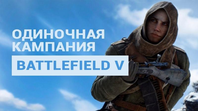 Сюжетная кампания Battlefield 5 — 4 факта о сингле