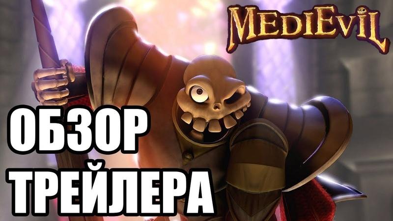 MediEvil | Обзор трейлера | PS4