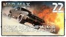 MAD MAX 22 ПЕРВАЯ ГОНКА