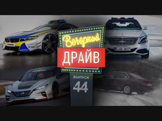 Вечерний Драйв #44 - BMW i8 против колхоза, гоночный Nissan Leaf, пора зимнего дрифта