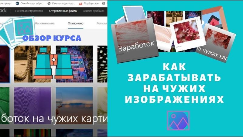 Заработок на чужих изображениях |обзор| » Freewka.com - Смотреть онлайн в хорощем качестве