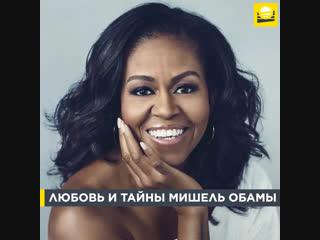 Любовь и тайны Мишель Обамы