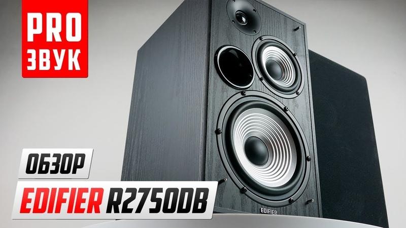Новые колонки EDIFIER R2750DB - обзор звук и тест АЧХ