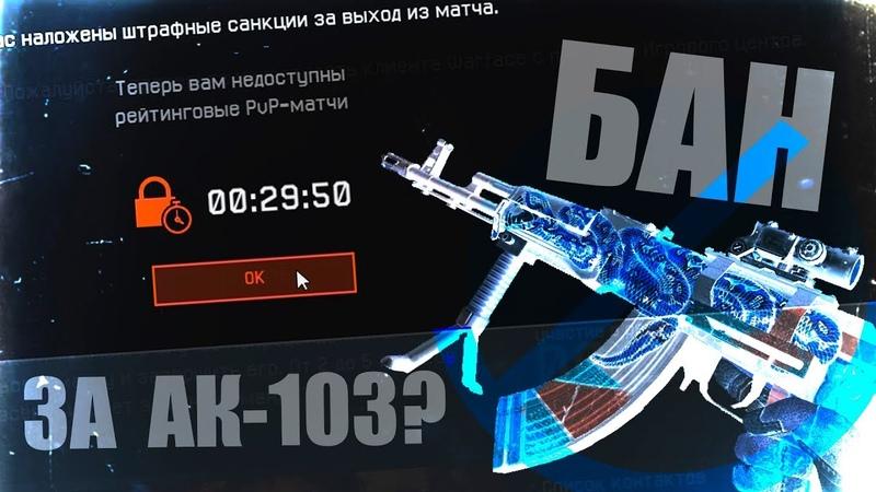 Warface. Дали БАН за МАКРОС на АК-103!?
