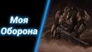 Отступать Некуда [Стреляй или Умирай/Shoot or Die] ● StarCraft 2