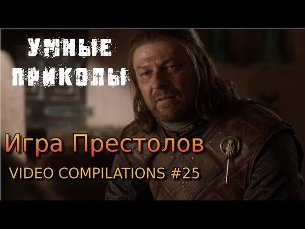 Игра Престолов - Умные приколы. Game of Thrones - Smart Jokes 25