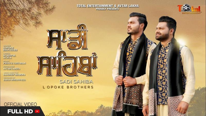 Sadi Sahiba | Lopoke Brothers | Latest Punjabi Song 2019 | Total Entertainment