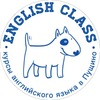 ENGLISH CLASS. Английский язык в Пущино