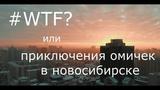 #WTF или приключения омичек