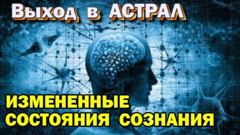Выход в Астрал и измененные состояния сознания (Архив астральной школы)