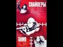 Хороший Совецкий фильм о молоденьких девушках на ВОВ Снайперы - 1982 года