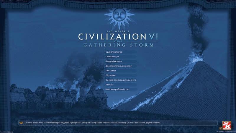 Sid Meier's Civilization 6: Gathering Storm на божестве с новым патчем