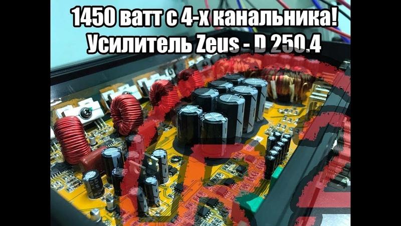 1450 Ватт с 4-х канальника! Новый усилитель ZEUS-D 4.250!