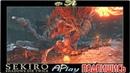Sekiro: Shadows Die Twice ► Тайна Великого Карпа и Демон ненависти ► Прохождение 31