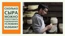 Сколько сыра можно приготовить в домашних условиях