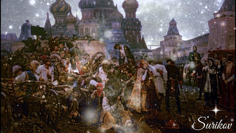 1881 г Утро Стрелецкой Казни В И Сурикова