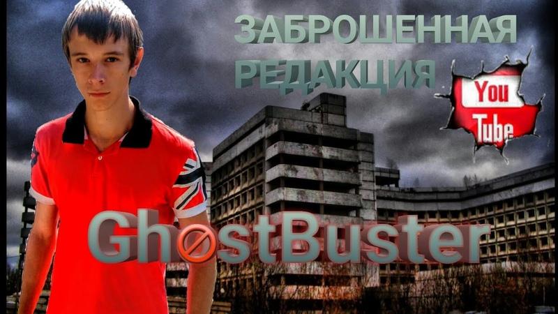 GhostBuster. ЗАБРОШЕННАЯ РЕДАКЦИЯ