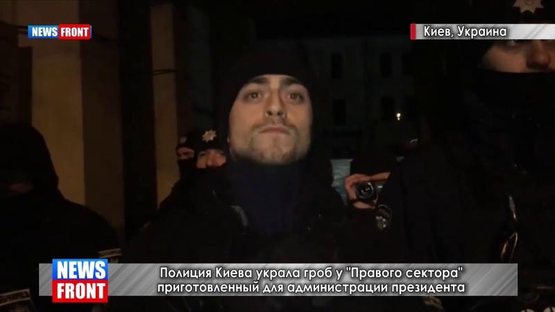 Полиция Киева украла гроб у Правого сектора, приготовленный для администрации президента