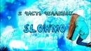 Челлендж SLOWMO 2 Часть | Екатерина Крыжановская