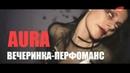 AURA / ВЕЧЕРИНКА-ПЕРФОМАНС / СОВРЕМЕННОЕ ИСКУССТВО   Это Краснодар, детка!   Видео Краснодара