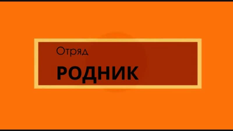 №101, РОДНИК, Республика Северная Осетия - Алания