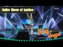 [King of masked singer] 복면가왕 - 'Sailor Moon of justice' Identity 20160501