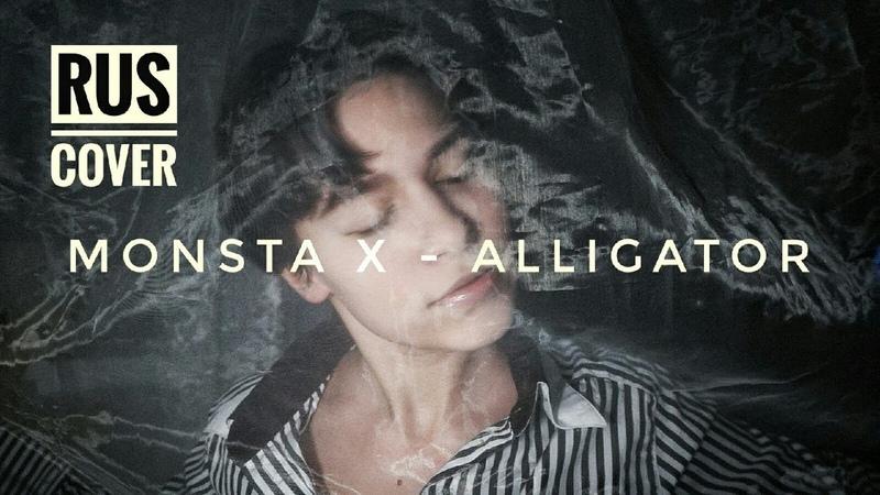 MONSTA X ALLIGATOR RUSSIAN COVER GVOZDIKA