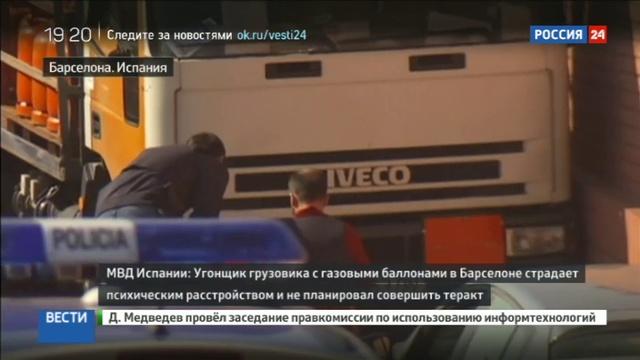 Новости на Россия 24 • Полиция Барселоны выстрелами остановила угнанный грузовик с бутаном