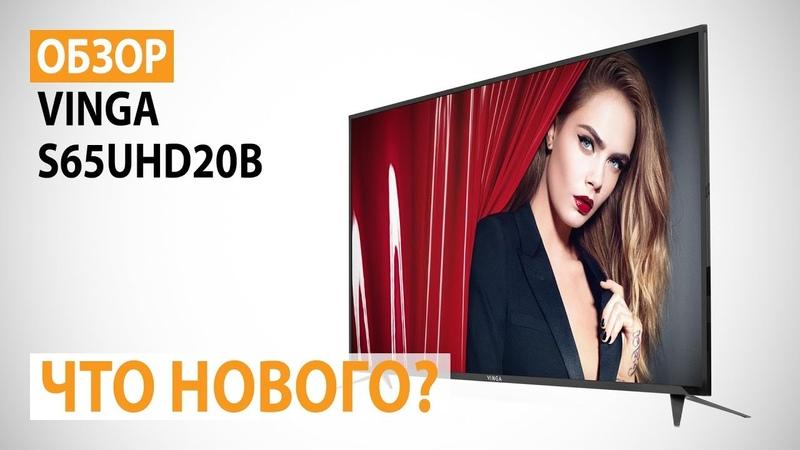 Обзор телевизора Vinga S65UHD20B: Что нового?