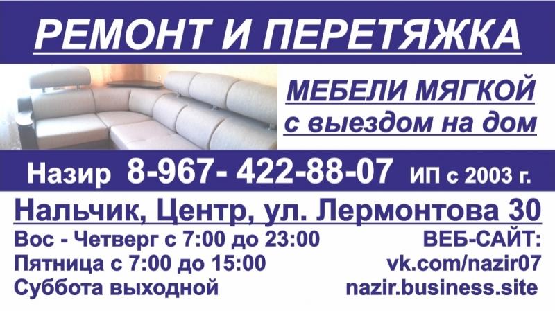 Ремонт и перетяжка мебели мягкой в Нальчике центр на Лермонтова 30 Назир - nazir.business.site