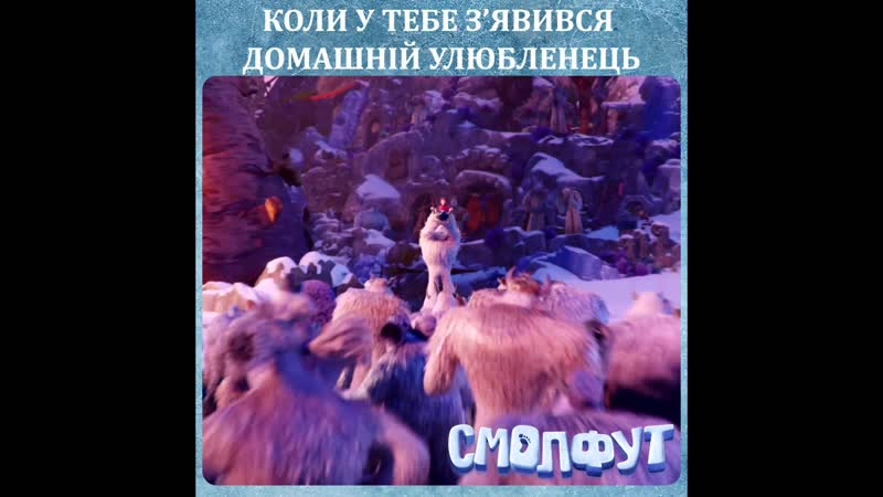 «Смолфут» - вже у кіно!