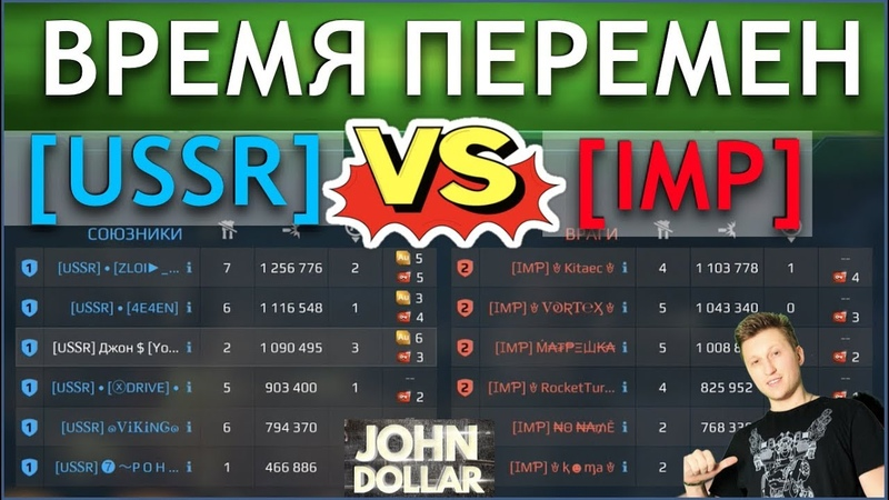 War Robots - USSR VS IMP! Время перемен!