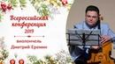 Музыкальное прославление Всероссийская конференция 2019