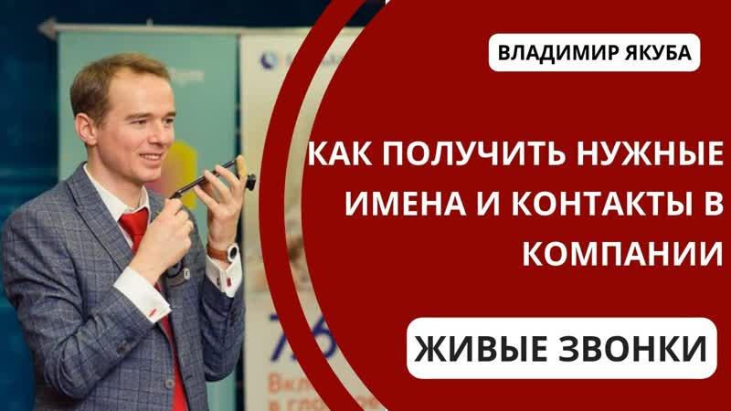 Как получить нужные ИМЕНА И КОНТАКТЫ в компании ЖИВОЙ ЗВОНОК в ИТ компанию Уфа Владимир Якуба