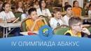 Чемпионат по ментальной арифметике и STEM-образованию - 2018