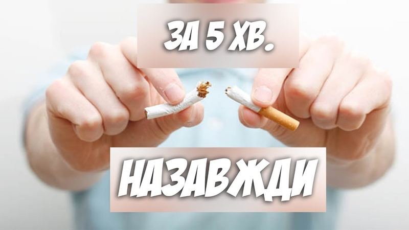 Легкий спосіб кинути палити