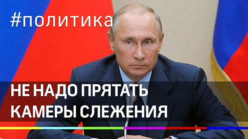 Путин на Госсовете не надо прятать камеры слежения