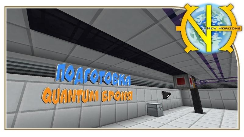 Подготовка к Quantum броне! GT New Horizons 131