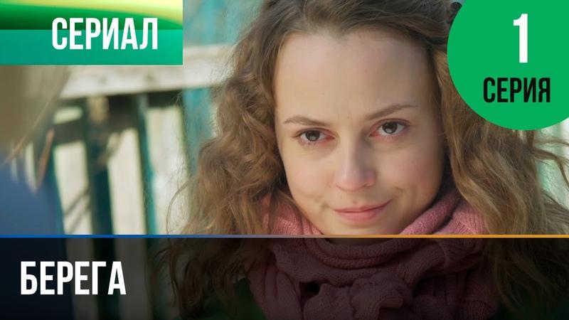 ▶️ Берега 1 серия Мелодрама Фильмы и сериалы Русские мелодрамы