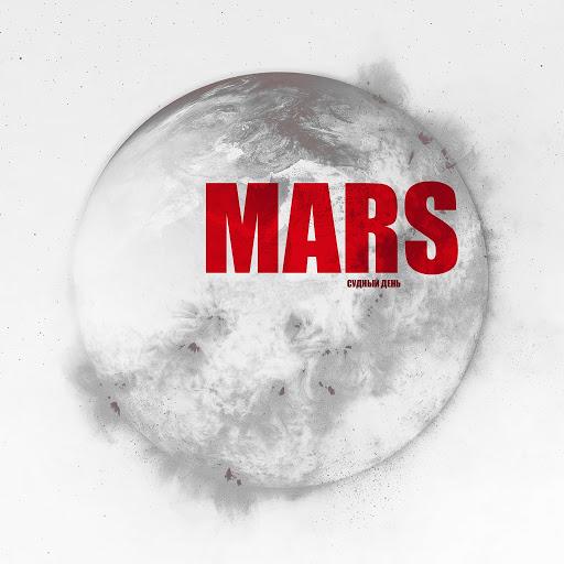 Mars альбом Судный день