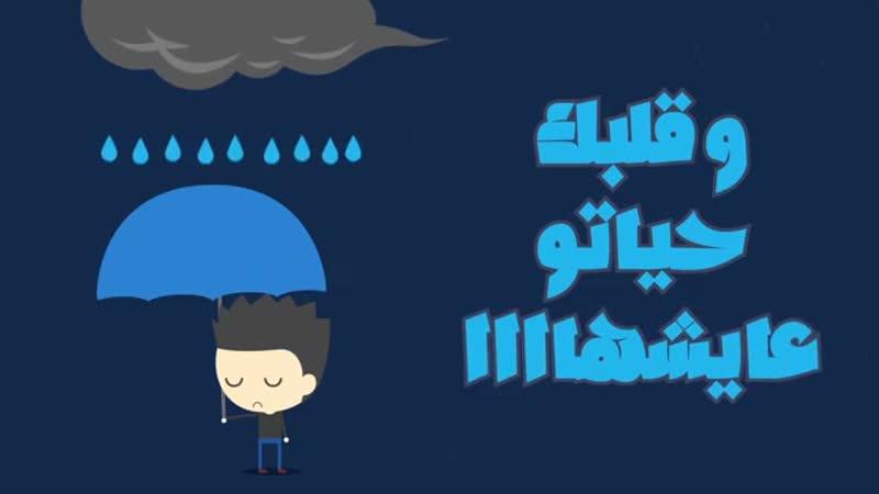 Khamis_W_Jem3a_-_Amine_El_Mehni__2016
