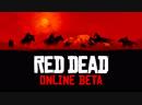 Командос де бандитос Стрим Red Dead Online Beta