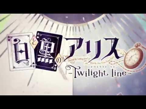 PS Vita「白と黒のアリス Twilight line 」オープニングムービー