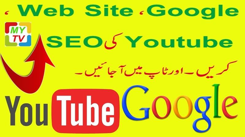 Whats Top SEO | Google SEO | Youtube SEO | Web SEO | SEO Urdu Hindi
