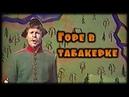 Спектакль Горе в табакерке_1989 сказка.