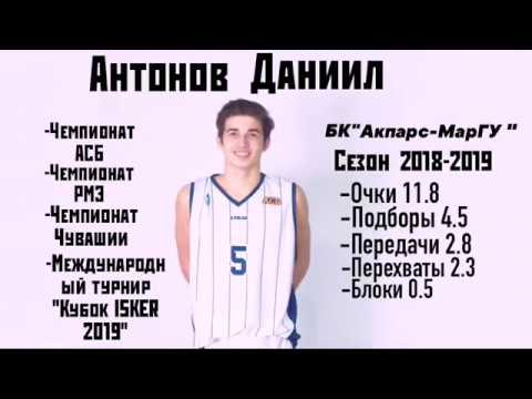 Antonov Daniel season 2018-2019 highlights/point guard 5'9/russian basketball player/