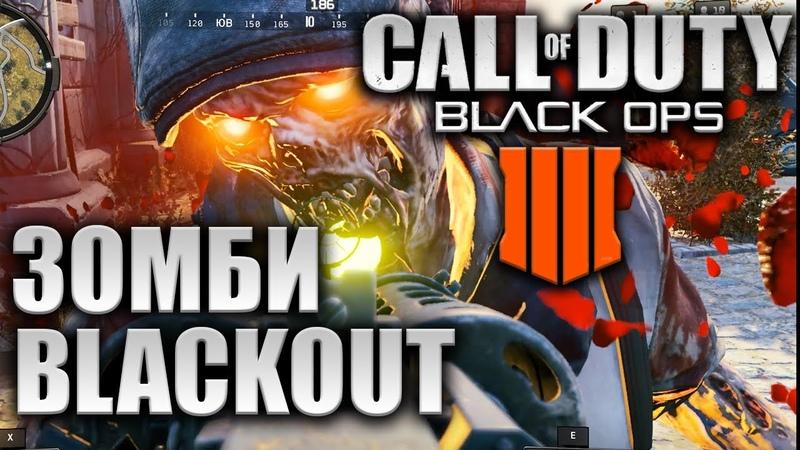 ЗОМБИ В БЛЕКАУТЕ Call of Duty Black Ops 4