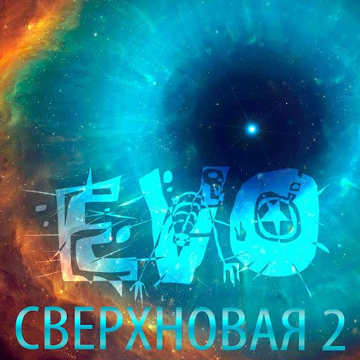 EVO альбом Сверхновая 2