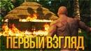 NEW DAWN - ВЫЖИВАНИЕ ПЕРВОБЫТНОГО ЧЕЛОВЕКА!! - ПЕРВЫЙ ВЗГЛЯД И ОБЗОР ОТ LEGA PLAY!